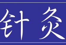 zhenjiu