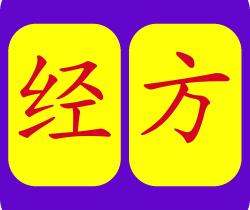 Jing fang - pharmacopee - philippe sionneau